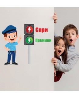 Светофар за деца - стикер