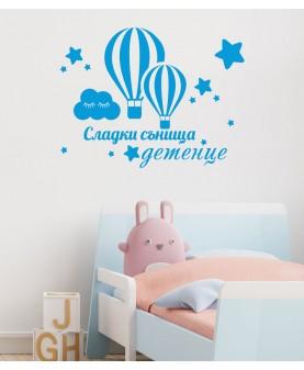 Сладки сънища балони и звезди