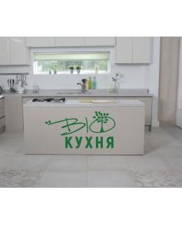 BIO Кухня
