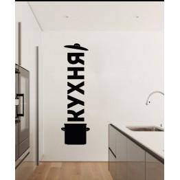Надпис Кухня