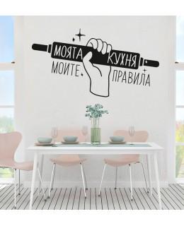 Моята кухня, моите правила