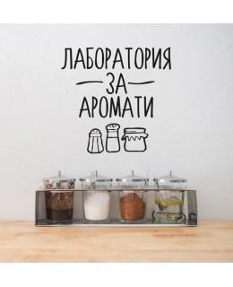 Лаборатория за аромати