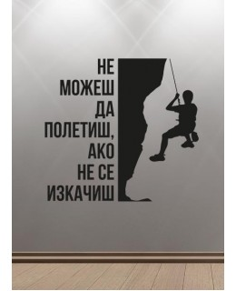 Не можеш да полетиш, ако не се изкачиш