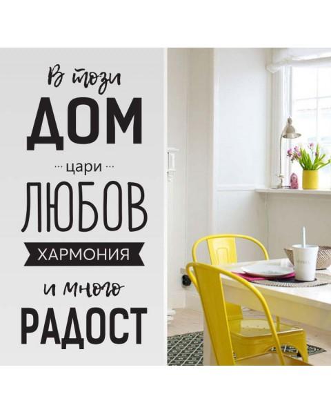 Дом Любов Радост