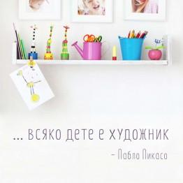 Всяко дете е художник