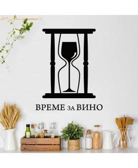 Време за вино