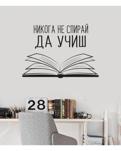 Не спирай да учиш