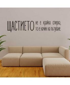Щастието не е спирка...