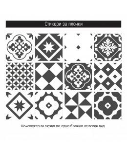 Стикери за плочки - Микс дизайн 12 бр.