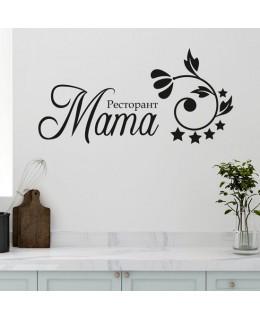 Ресторант МАМА