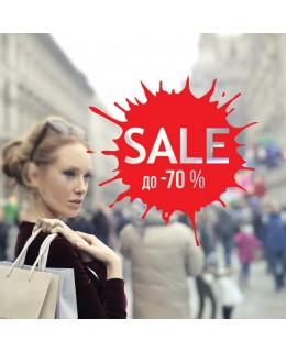 Sale с избираема стойност % - Петно