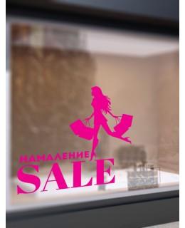 Sale Намаление